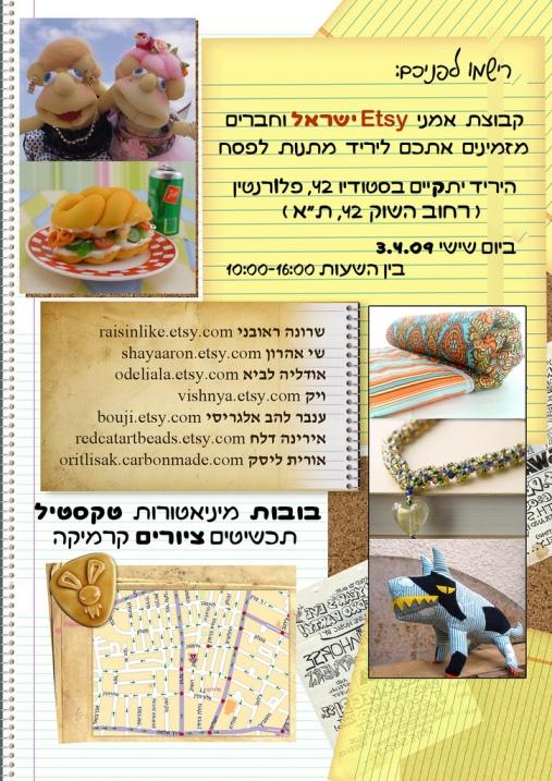 etsy_israel1