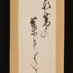 Zen_Haiku_in_Kana_Script